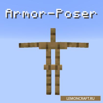 Мод на настраиваемую стойку для брони Armor Poser [1.17.1] [1.16.5]